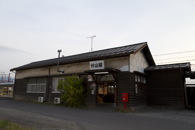 長野電鉄村山駅 駅舎全景