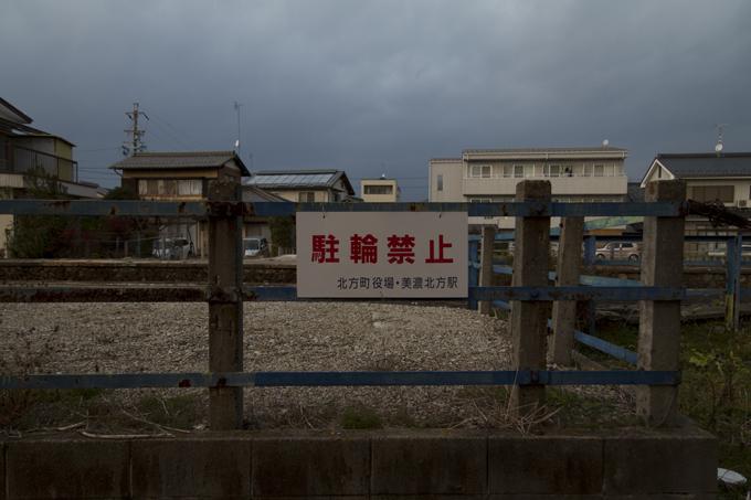 旧揖斐線 美濃北方駅