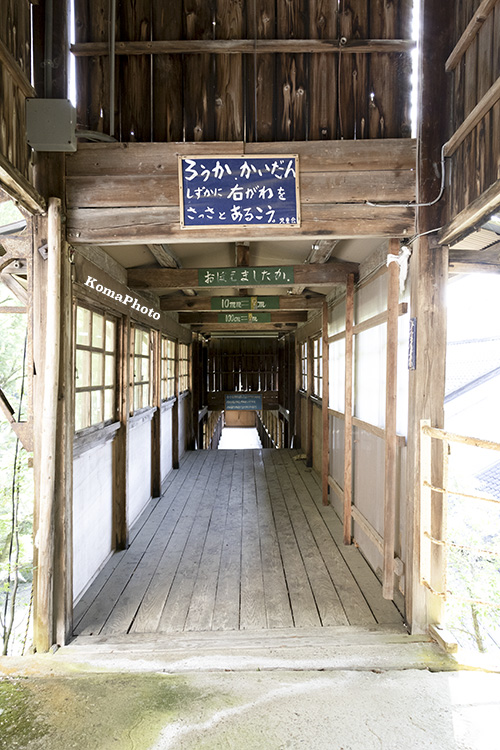渡り廊下 分かりにくいが緑色の板に単位が書かれている 旧奥上林小学校 舞鶴市 京都府