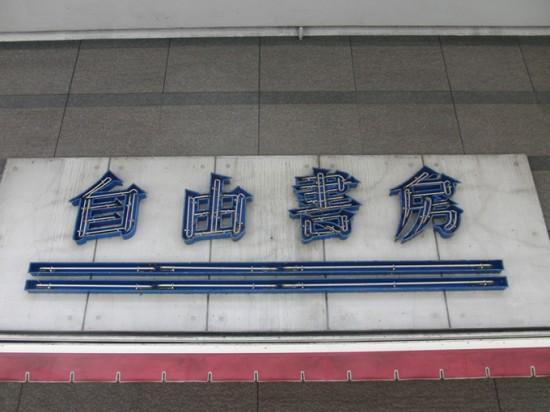 岐阜で書店といえば自由書房さん