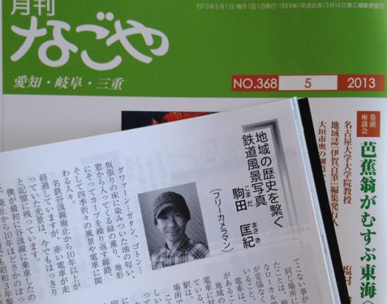 月刊なごや2013.5