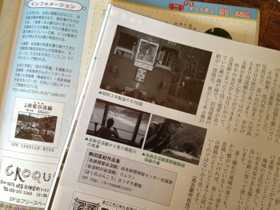 月刊なごや2013.5その2