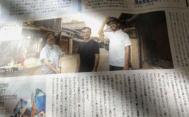 岐阜新聞朝刊2019.10.27
