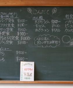 横蔵小学校の黒板1