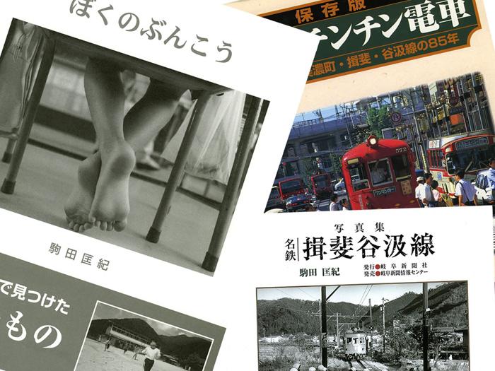 駒田匡紀の著書