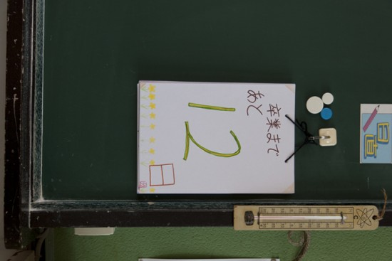 分校の黒板