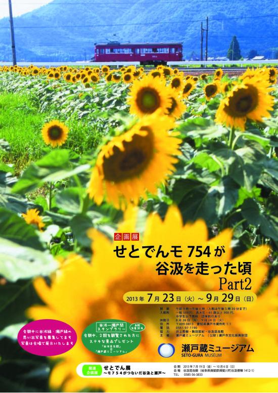 瀬戸蔵ミュージアム 企画展ポスター