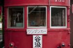 レトロ電車で写真展『あの、赤い電車を追って~あれから10年~』始まる!