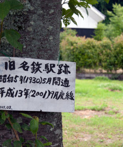 名鉄八百津線 兼山駅 2001.10.1 廃止