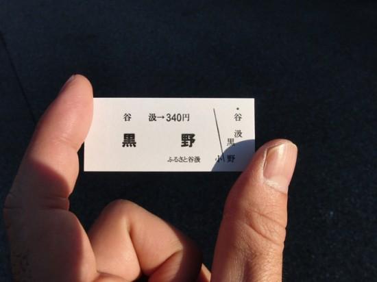 硬券切符2