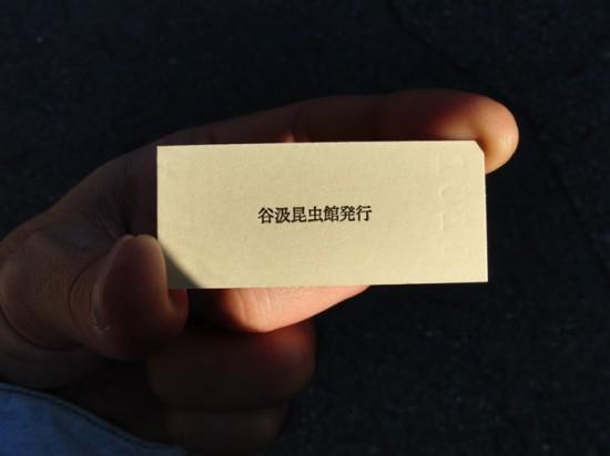 硬券切符3