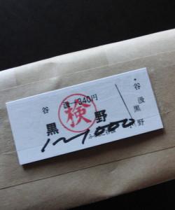 硬券切符1