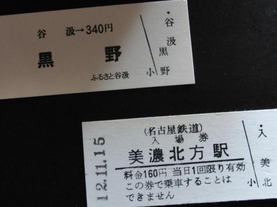 硬券切符4