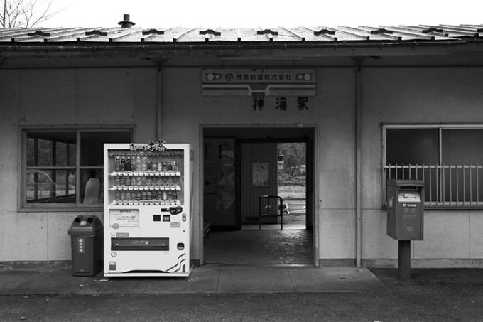 美濃神海駅