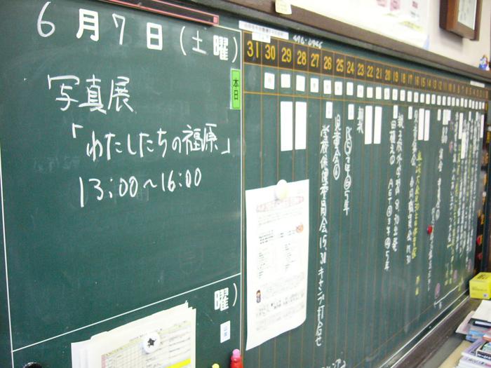 職員室の黒板